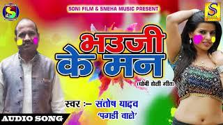 "देशी होली - संतोष यादव का हिट गाना - भऊजी के मन - Santosh Yadav - Pagadi Wale "" Super Hit Song 2018"