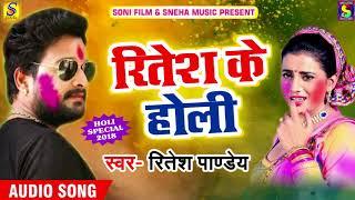 Ritesh Pandey (2019) सुपरहिट होली गीत - रितेश के होली  - Ritesh Ke Holi - Bhojpuri Holi Song 2019