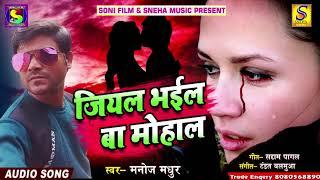 BHOJPURI NEW दर्दभरा गाना 2018 - Manoj Madhur - जियल भईल बा मोहाल - Superhit Bhojpuri Sad Songs 2018