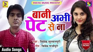 Vivek Sultanpuri (2018) का सबसे जबरदस्त गाना - बानी अभी पेट से - New Bhojpuri Hit Songs