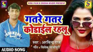 (2018) के लगन में सबसे ज्यादा बजने वाला गाना - Arvind Raj - गतरे गतर कोडाइल रहलू - Bhojpuri Hit Song