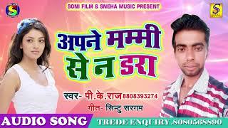 पी. के राज का २०१८ Super Hit Song - अपने मम्मी से ना डरा - Letest Super Hit Bhojpuri Song 2018
