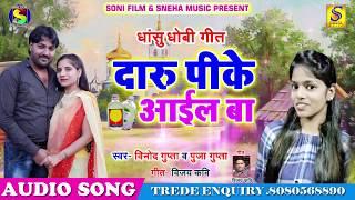 दबंग धोबी गीत - Daaru Pike Aail Ba - दारू पीके आइल बा - Vinod Gupta - Puja Gupta - New Dhobi Geet