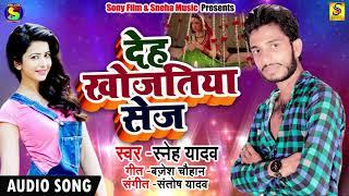 Sneh Yadav का एक और हिट Song - देह खोजतिया सेज - Letest Hiit Bhojpuri Song 2018