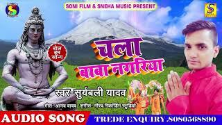 सूर्यबली यादव का New भोजपुरी काँवर गीत - चला बाबा नगरीया - Chala Baba Nagriya - New Song