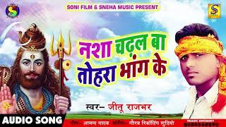 नशा चढ़ल बा तोहरा भांग के - Jeetu Rajbhar - Nasha Chadhal Ba Tohara Bhang Ke - New Bolbum Song 2018