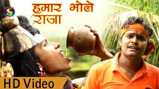 Rahul Bedardi का New सावन Geet - हमार भोले राजा - Hamar Bhole Raja - New Bhojpuri Bol Bam Song 2018