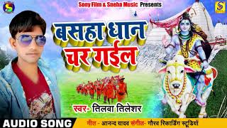 2018 Hiit Bol Bam Song - बसहा धान चर गइल - Tilwa Tileswar - New Super Hit Sawan Geet 2018