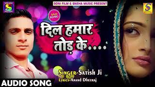 Satish Ji #New #Sad Song - दिल हमार तोड़ के - Bhojpuri New Sad Songs