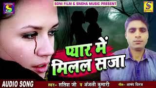 Satish Ji #New #Sad Song - Pyar Me Milal Saja - Bhojpuri New Sad Songs