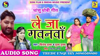 धासु धोबी गीत २०१८ - Le Ja Gawanwa - ले जा गवनवा - Puja Gupta & Vinod Gupta - New Dhobi Geet 2018
