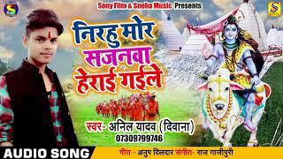 New BOlbam Song # निरहु मोर सजनवा हेराई गइले - Anil Yadav Deewana- Superhit Bolbam SOng 2018