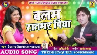 2018 Super Hiit Bhojpuri Song - बलम रातभर लिया - Balam Ratbhar Piya - बैजनाथ बैशाल - Spesal Hiits