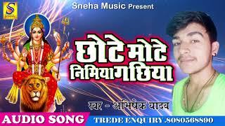 2018 Super Hiit Devi Geet - छोटे मोटे निमिया गछिया - Abhishek Yadav - New Bhojpuri Devi  Geet 2018