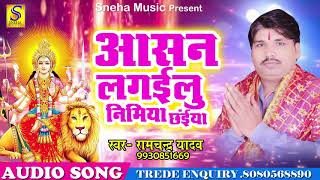 आसन लगइलू निमिया छईया - Nimiya Gachiya - रामचंद्र यादव - New Bhojpuri Hit Devi Geet 2018