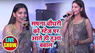 सपना चौधरी के स्टेज पर आते ही पब्लिक में मचा हड़कंप ??? - Live Show Sapna Choudhary Khurda Mela 2018