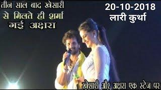 Khesari Lal Yadav और Akshara Singh का हुआ धमाकेदार Entry - और फिर क्या हुआ - Khesari Lal Live Show
