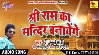 6 दिसंबर राम मंदिर स्पेशल सांग - Mandir Wahi Banayenge - B.K Khesari - Letest Ram Mandir Song 2019