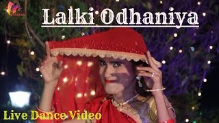 Khesari Lal Yadav , का Super हीट Songs - Lalki Odhaniya - ललकि ओढनिया - Live Dance Video -  Sony