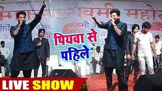 रितेश पाण्डेय & समर सिंह का जबरजस्त मुकाबला, पियवा से पहिले - Ritesh Pandey Bhayndar Live Show
