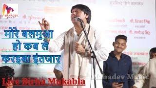 Live Birha Mukabla - मोरे बलमुआ हो कब ले करइबा इंतजार - इस धुनपर विजय लाल के अंदाज में मजेदार बिरहा