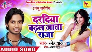 (2019) Super Hiit New धोबी गीत - दरदिया बढ़ल जाता राजा - Sneh Yadav - New Dhasu Dhobi Geet 2019