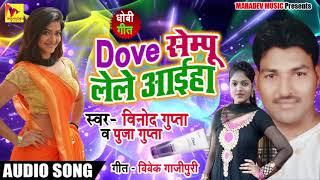 धाशु धोबी गीत 2019 - Dove सेम्पू लेले आइहा ये रजऊ - Vinod Gupta ,Pooja Gupta - Super Hiit Dhobi Geet