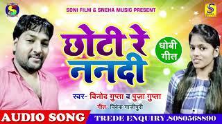 #Vinod_Gupta & #Pooja Gupta (2019) का सबसे New Chaita Song - #छोटी रे ननदि  - Bhojpuri Chaita Song
