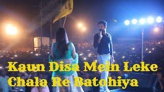 रितेश पांडेय & राधा मौर्य का इतना प्यारा लाइव शो - नदिया के पार गाने पर दिल खुश कर दिया