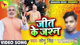 Sonu Singh का जबरजस्त विजय बधाई गीत - Jeet Ka Jasn - जीत का जश्न - BJP Winning Celebration Song 2019