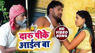 #Video_Song - दारू पिके आइल बा - Vinod Gupta , Pooja Gupta - Bhojpuri Chaita Songs 2019