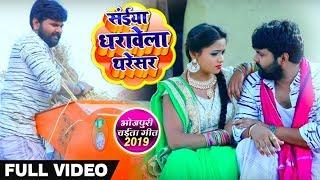 सईया धरावेला थरेसर - Live show Samar Singh - Dharavela Thresar - Samar Singh Live Show 2019