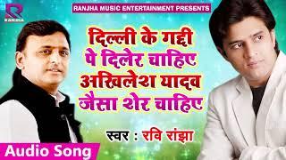 सुपरहिट समाजवादी गीत - दिल्ली के गद्दी पे दिलेर चाहिए अखिलेश जैसा शेर चाहिए - Ravi Ranjha - Hit 2018