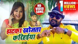 Samar Singh का 2018 का सुपरहिट गीत - Jhatka Khojata Karihiya - झटका खोजता - Bhojpuri Songs