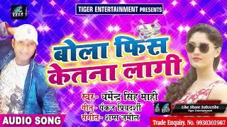 New Bhojpuri Song - बोला फीस केतना लागी - Bola Fees Ketna Laagi - Dharmendra Singh - Bhojpuri Songs