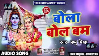 सुपरहीर गाना - बोला बोल बम - Bola Bol Bam - Pappu Mishra - New Bhojpuri Bol Bam Songs 2018