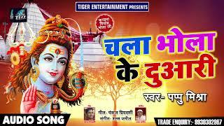 चला भोला के दुआरी -  Bola Bol Bam - Pappu Mishra - New Bhojpuri Bol Bam Songs 2018