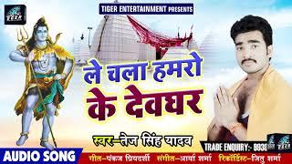 Bhojpuri Bol Bam Song - ले चला हमरो के देवघर -  Tej Singh Yadav - New Bhojpuri Sawan Geet 2018