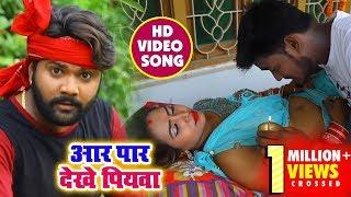 #Samar_Singh का New भोजपुरी #Video_Song - Aar Paar Dekhe Piywa - आर पार देखे पियवा - Bhojpuri Songs