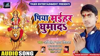 #Akhilesh Yadav Deewana नवरात्री स्पेशल -Piya Maihar Ghumada - सुपरहिट Bhojpuri Devigeet