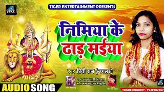 Bhojpuri Devi Geet - निमिया के दाड़ मईया - Priti Raj Jaglar - Nimiya Ke Daad Maiya - Devi Geet
