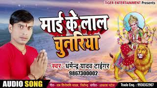 आ गया Superhit Devigeet - माई के लाल चुनरिया - Dharmendra Yadav Navratri Superhit Song 2018