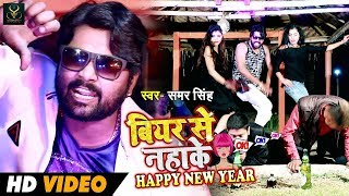 #Video Song - OK - बियर से नहाके Happy New Year - Samar Singh - OK - Bear Se Nahake - New Year Songs