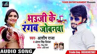 #Ashish Raja और #Antra Singh (2019) का Superhit Song - भउजी के रंगब जोबनवा - #Bhojpuri Holi Song