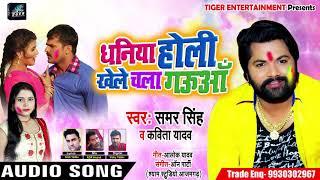 धनिया होली खेले चला गउआँ - Dhaniya Holi Khele - Samar Singh , Kavita Yadav - Bhojpuri Holi Song 2019
