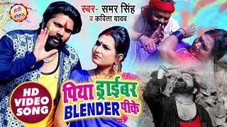 पिया ड्राईवर BLENDER पीके - #Video Song - Samar Singh , Kavita Yadav - Bhojpuri Holi Songs 2019