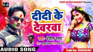 दीदी के देवरवा -Bhojpuri Holi- Didi Ke Devarwa -Ranjeet Rana-Didi Ke Devarwa-Bhojpuri Holi Songs2019