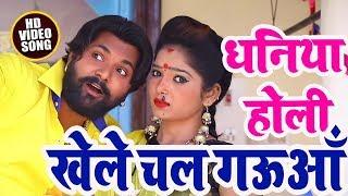 #Video Song - धनिया होली खेले चला गउआँ - Samar Singh , Kavita Yadav - Bhojpuri Holi Song 2019