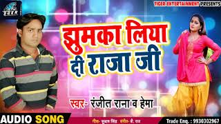 झुमका लिया दी राजा जी - Jhumka Liya  Di Raja Ji - Ranjeet Rana , Heema - Bhojpuri Songs 2019