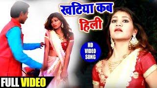 #खटिया कब हिली bhojpuri song -Pardeep Yadav Premi Khatiya Kab Hili Bhojpuri Songs2019